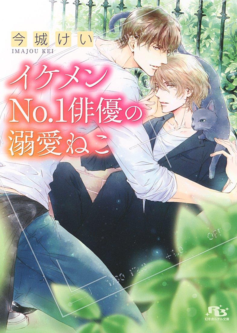 イケメン№1俳優の溺愛ねこ (幻冬舎コミックス ルチル文庫)
